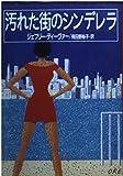 汚れた街のシンデレラ (ハヤカワ・ミステリ文庫)