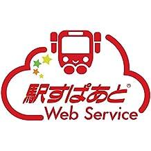 駅すぱあとWebサービス for Amazon   5,000リクエスト オンラインコード版
