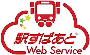 駅すぱあとWebサービス for Amazon | 5,000リクエスト|オンラインコード版