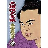 大相撲大全集~平成の名力士~ 壱 [DVD]