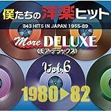 僕たちの洋楽ヒット モア・デラックス Vol.6(1980-82)