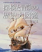 探検と冒険の歴史大図鑑 (イラストレイテッド・アトラス)
