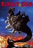 キングコング対ゴジラ 【60周年記念版】 [DVD]