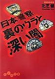 日本警察 裏のウラと深い闇 (だいわ文庫)