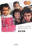 戦火の子どもたちに学んだこと―アフガン、イラクから福島までの取材ノート (13歳からのあなたへ)