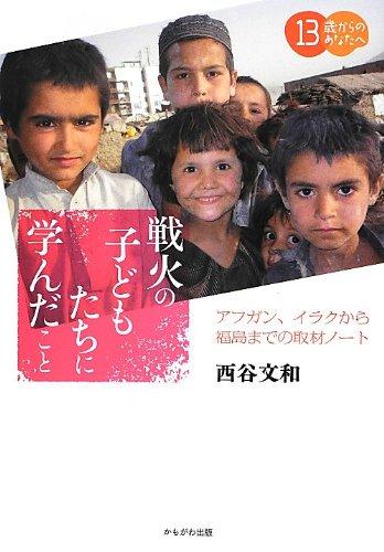 戦火の子どもたちに学んだこと―アフガン、イラクから福島までの取材ノート (13歳からのあなたへ)の詳細を見る