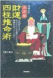 増補改訂 決定版 財運四柱推命術 (エルブックス・シリーズ)