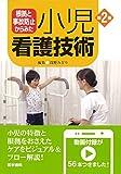 根拠と事故防止からみた 小児看護技術 第2版