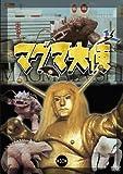 マグマ大使 第十巻 [DVD]