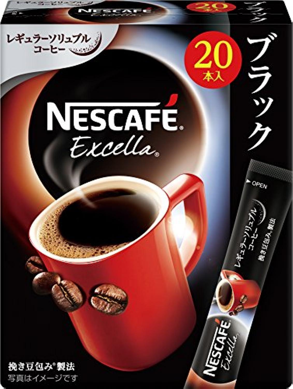 ネスカフェ エクセラ スティック ブラック 20P×6箱