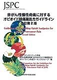 非がん性慢性疼痛に対するオピオイド鎮痛薬処方ガイドライン 改訂第2版