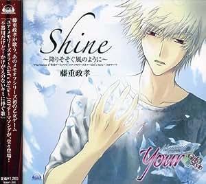 Shine~降りそそぐ風のように~ ユア・メモリーズオフ~Girl's Style~OP主題歌