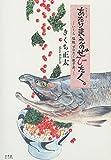 あたりまえのぜひたく。  ─いくら 塩鮭 ぜひたく親子丼。─ イクラシオジャケゼイタクオヤコドン