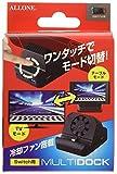 アローン クーラー付きマルチドック [TVモード]と[テーブルモード]を簡単切り替え 冷却ファン付きで放熱対策 持ち運びに便利なコンパクトサイズ USBポート付きでプロコンの充電もOK 日本メーカー ブラック