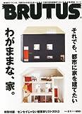 BRUTUS (ブルータス) 2013年 3/1号 [雑誌] 画像