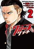 クローズZEROリブート(2) (少年チャンピオン・コミックス・エクストラ)