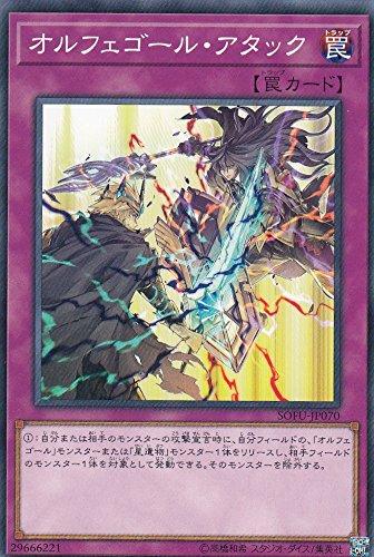 遊戯王 SOFU-JP070 オルフェゴール・アタック (日本語版 ノーマル) ソウル・フュージョン