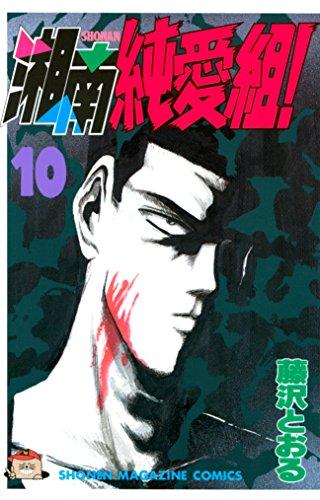 湘南純愛組!(10) (週刊少年マガジンコミックス)