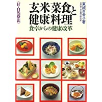 玄米菜食と健康料理-食卓からの健康改革