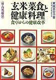 玄米菜食と健康料理-食卓からの健康改革 画像