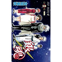 銀魂-ぎんたま- 36 (ジャンプコミックス)