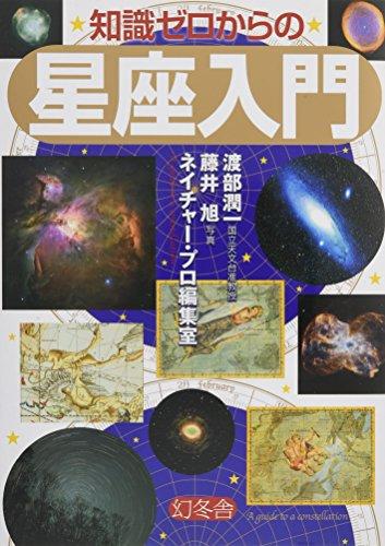 知識ゼロからの星座入門の詳細を見る