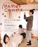 Mama's camera vol.03―こどもと一緒に、カメラをもって。 (日本カメラMOOK) 画像