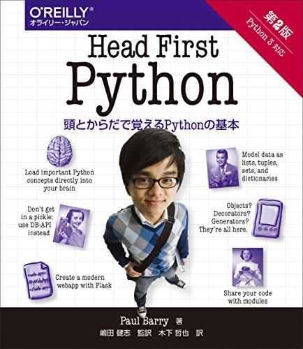 Head First Python 第2版 —頭とからだで覚えるPythonの基本