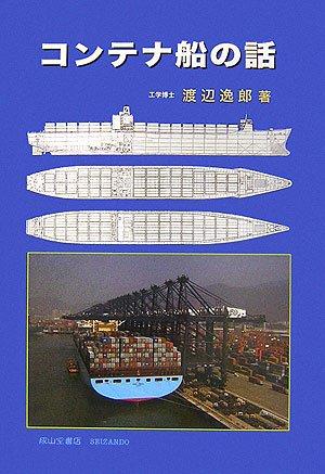 コンテナ船の話の詳細を見る
