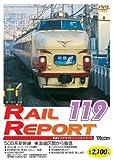 レイルリポート119号(RR119)[DVD]