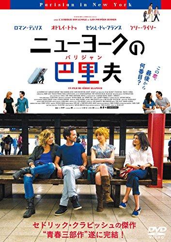 ニューヨークの巴里夫(パリジャン) [DVD]の詳細を見る