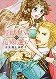 野獣皇帝の花嫁選び (ぶんか社コミックス 蜜恋ティアラシリーズ)