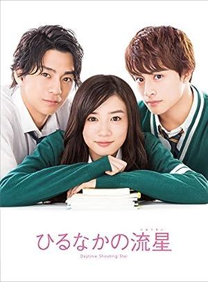 【Amazon.co.jp限定】ひるなかの流星 Blu-rayスペシャル・エディション(ブロマイドセット付)