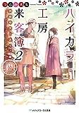 ハイカラ工房来客簿 (2) 神崎時宗と巡るご縁 (メディアワークス文庫) -