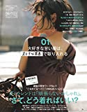 with(ウィズ) 2019年 07 月号 [雑誌] 画像