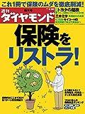週刊ダイヤモンド 2010年3/20号 [雑誌]