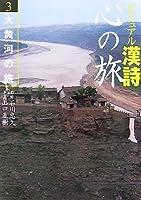 ビジュアル漢詩 心の旅〈3〉大黄河の旅