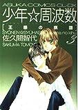 少年☆周波数―王様の棋譜 (3) (あすかコミックスCL-DX)