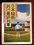 日本縦断鈍行最終列車―消えゆくローカル線に愛をこめて