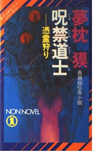 呪禁(じゅごん)道士―憑霊狩り (ノン・ノベル―サイコダイバーシリーズ)