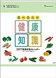 TD-846食べ合わせ健康知識(2017年版)
