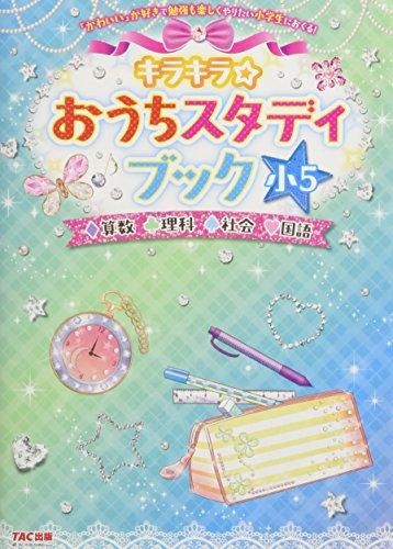 キラキラ☆おうちスタディブック 小5の詳細を見る