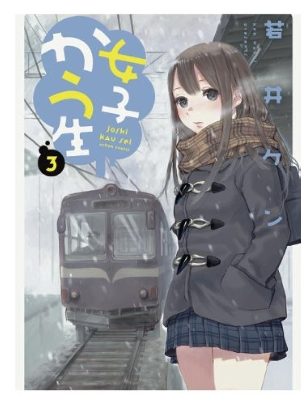 ナイロン指ご注意女子かう生(3) (漫画アクション)