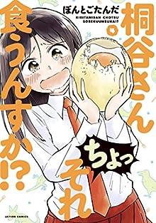 桐谷さん ちょっそれ食うんすか!? 第01-04巻 [Kiritani San Chotsu Sore Kunsuka!? vol 01-04]