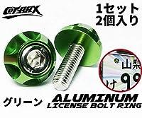 【COTRAX】 ナンバーボルト 軽量 アルミ 製 ナンバープレート ボルト ワッシャー + ステンレス M6 ネジ バイク 自動車 な汎用パーツ ホイールタイプ 2個セット(グリーン)