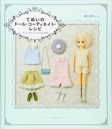 てぬいのドール・コーディネイト・レシピ すぐできるフェルトのお洋服 (Dolly*Dolly Books)の詳細を見る