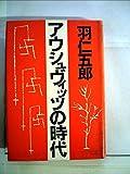 アウシュヴィッツの時代 (1973年)