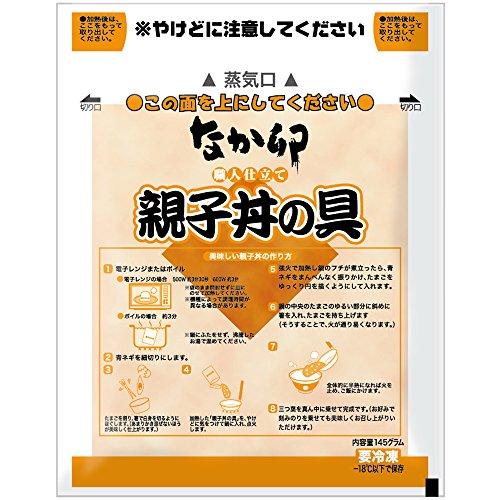 なか卯 親子丼の具 10パック (145g×10) 冷凍食品