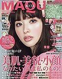 MAQUIA(マキア) 2019年 05 月号 [雑誌]