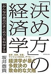 【読んだ本】 「決め方」の経済学―――「みんなの意見のまとめ方」を科学する